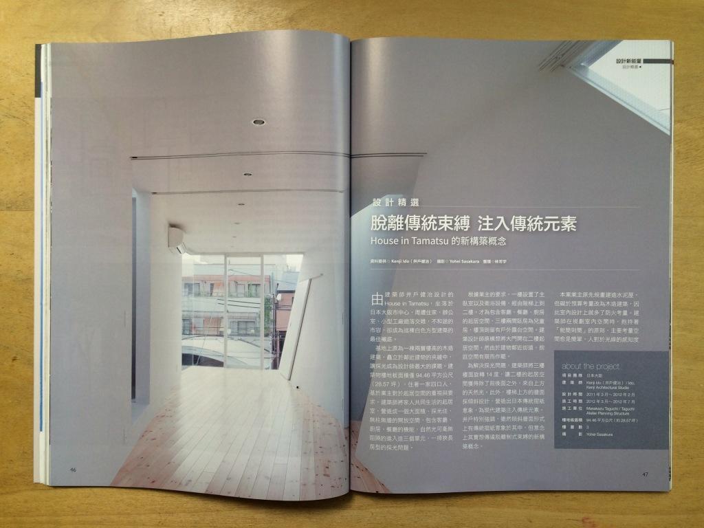 台湾室内設計雑誌2