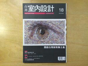 台灣インテリア誌「台灣室內設計雜誌 Taiwan Interior Design」2015年5月号「玉津の住宅 / house in tamatsu」掲載