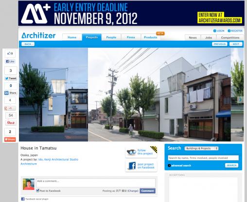 architizer「玉津の住宅 / house in tamatsu」掲載