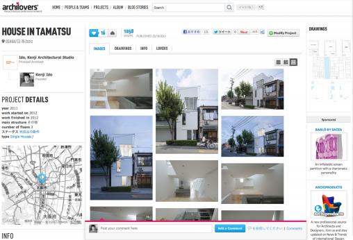 archilovers「玉津の住宅 / house in tamatsu」掲載