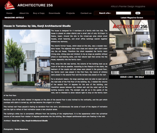 architecture256「玉津の住宅 / house in tamatsu」掲載