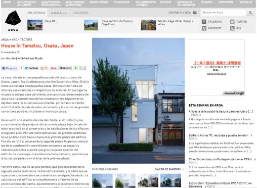 AQUA「玉津の住宅 / house in tamatsu」掲載