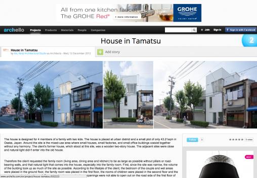 archello「玉津の住宅 / house in tamatsu」掲載