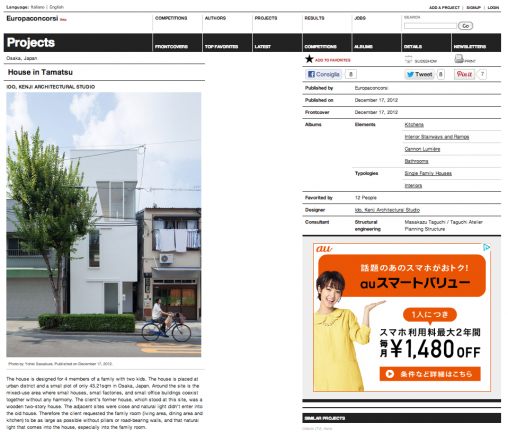 Europaconcorsi「玉津の住宅 / house in tamatsu」掲載