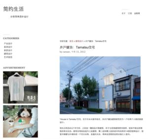 简约生活「玉津の住宅 / house in tamatsu」掲載