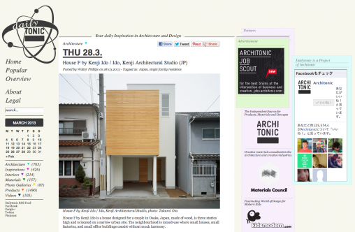 dailytonic「House F」掲載