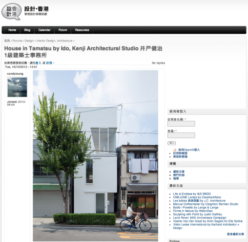 設計•香港「玉津の住宅 / house in tamatsu」掲載