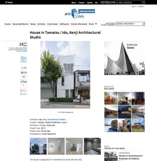 archdaily「玉津の住宅 / house in tamatsu」掲載