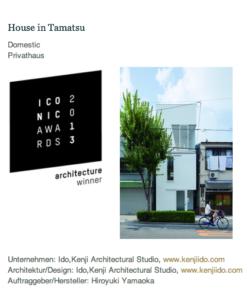 ICONIC Awards 2013 個人住宅部門「玉津の住宅 / House in Tamatsu」受賞