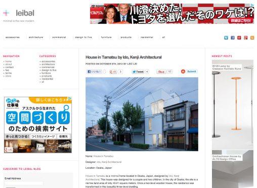 leibal「玉津の住宅 / house in tamatsu」掲載